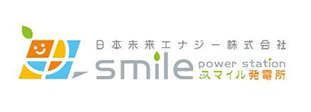 日本未来エナジー 株式会社 スマイル発電所